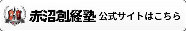 赤沼創経塾公式サイトはこちら