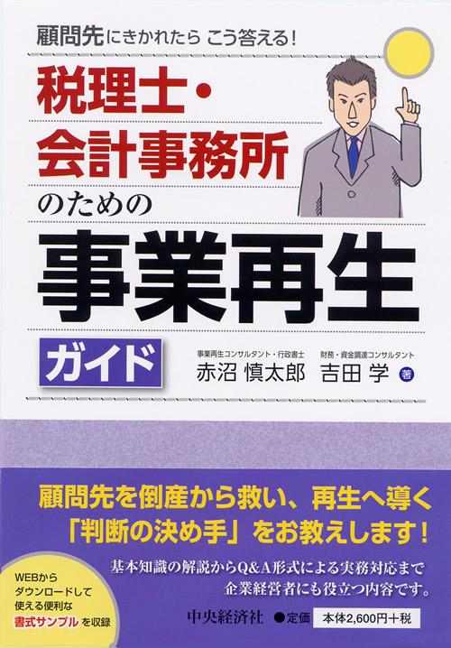 税理士・会計事務所のための事業再生ガイド(中央経済社)