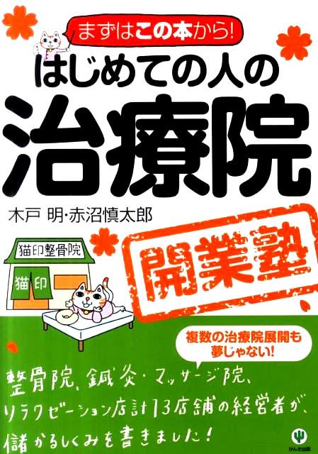はじめての人の治療院開業塾(かんき出版)