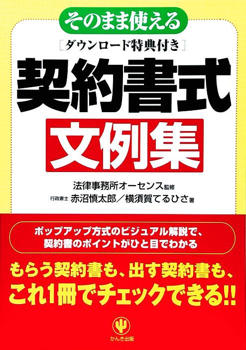 そのまま使える契約書式文例集(かんき出版)