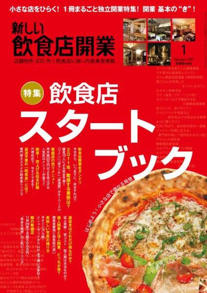「新しい飲食店開業」2011年1月号