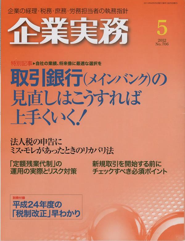 「企業実務」2012年5月号