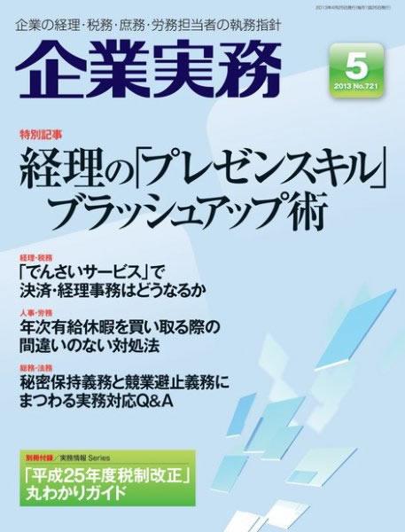 「企業実務」2013年5月号