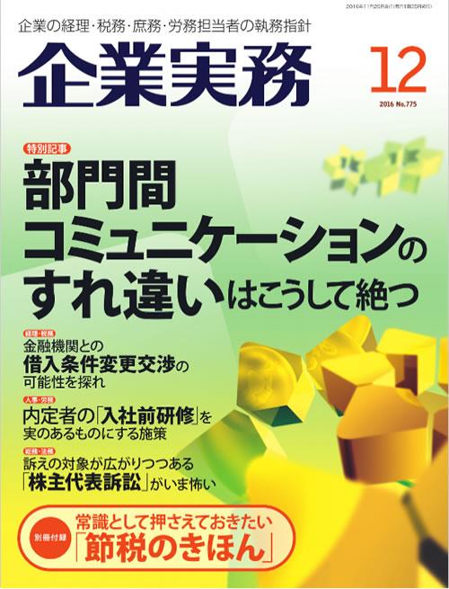 「企業実務」2016年12月号