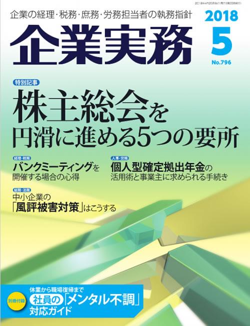 「企業実務」2018年5月号