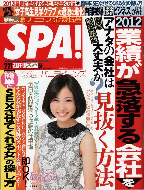 「週間SPA!」2012年2月21日号