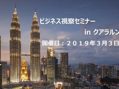 3月開催 ビジネス視察セミナー in マレーシア(クアラルンプール)