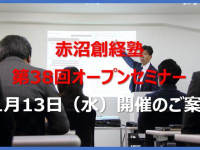 11/13開催! 第38回オープンセミナー(セミナー&説明会)【赤沼創経塾】