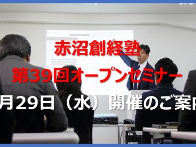 1/29開催! 第39回オープンセミナー(セミナー&説明会)【赤沼創経塾】
