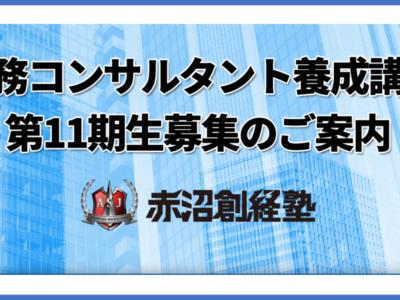 申込締切は3月3日 財務コンサルタント養成講座 第11期生講座