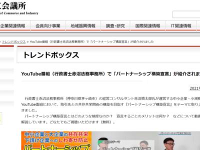 日本商工会議所のHPにて動画が紹介されました。~パートナーシップ構築宣言~
