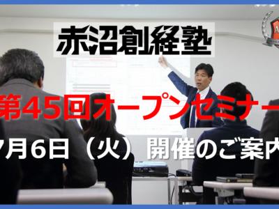 7/6開催! 第45回オープンセミナー(セミナー&説明会)【赤沼創経塾】