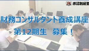 財務コンサルタント養成講座 第12期生募集