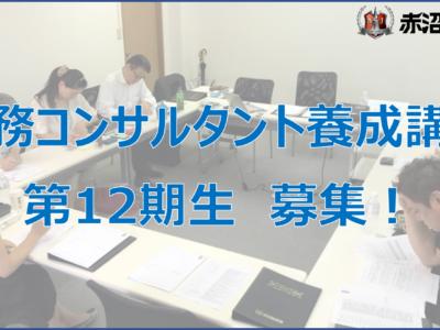 財務コンサルタント養成講座  第12期生募集開始!