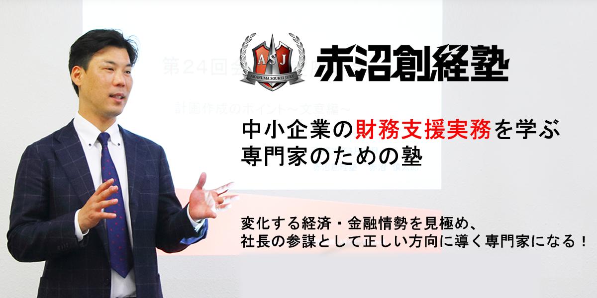 赤沼創経塾