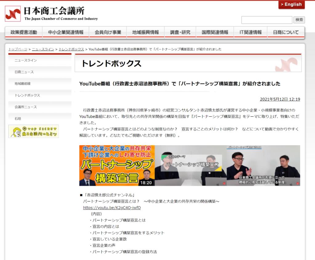日本商工会議所 パートナーシップ構築宣言