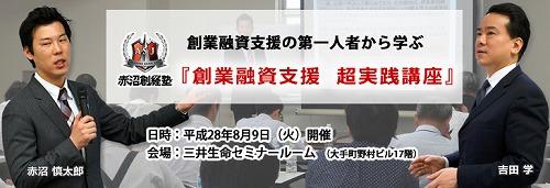 創業融資支援 超実践講座(H28年8月9日開催)