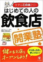 はじめての人の飲食店開業塾(かんき出版)