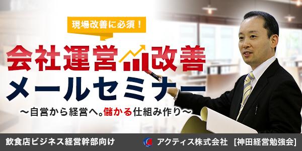 飲食店ビジネス経営幹部向け 会社運営【改善】メールセミナー ~自営から経営へ。儲かる仕組み作り~
