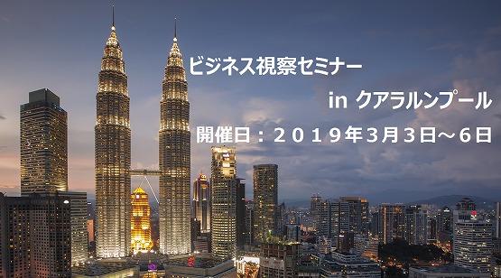 ビジネス視察セミナー in マレーシア(クアラルンプール)